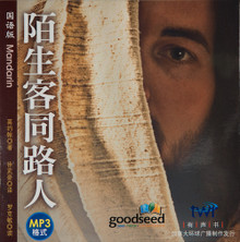 The Stranger on the Road to Emmaus - MP3 AudioBook (Mandarin)