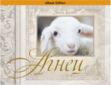 The Lamb (Russian) eBook Edition