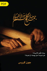 All that the Prophets have Spoken (Arabic) eBook Edition