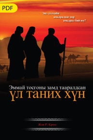 By This Name (Mongolian) eBook Edition