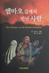 The Stranger on the Road to Emmaus (Korean)