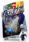 Thunderbirds are Go - Sound Vehicle TB1 Japanese release