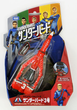 Thunderbirds are Go Sound Vehicle TB3 Japanese release
