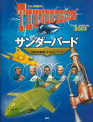 Thunderbirds FAB Annual