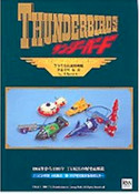 Thunderbirds Merchandise Museum Book