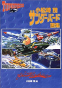Thunderbirds Illustrations Book - Komatsuzaki Shigeru