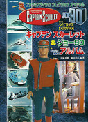 Captain Scarlet & Joe 90 Fantastic Collection Book