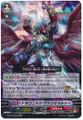 Dragonic Vanquisher RRR G-BT02/004