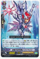 Heat Wind Jewel Knight, Cymbeline C G-BT02/045