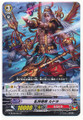 Roar of Chaos Deity, Rudra C G-BT02/047