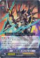 Archer of Dancing Light, Griflet R BT07/040