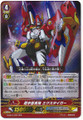 Super Cosmic Hero, X Tiger RRR G-EB01/002