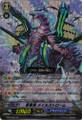 Blue Storm Dragon, Maelstrom SP BT08/S05