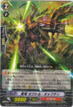 Military Dragon, Raptor Captain R BT08/030