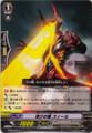 Eye of Destruction, Zeal C BT08/047