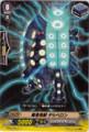 Noise Monster, Deshiberon C BT08/055