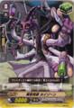 Dissection Monster, Kaizon C BT08/056