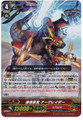 Destruction Tyrant, Archraider RR G-FC01/033