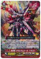 Nebula Dragon, Maximum Seal Dragon RR G-FC01/038