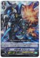 Outlaw Shield, Mac Lir RRR G-LD01/006