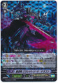 Sovereign Dragon, Claret Sword Dragon RRR G-BT03/004