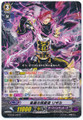 Psychic of Storm, Rigil R G-BT03/040