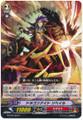 Dragon Knight, Soheyl C G-BT03/069