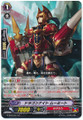 Dragon Knight, Mumito C G-BT03/071