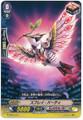 Spray Birdie  G-TD05/016