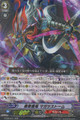 Covert Demonic Dragon, Magatsu Storm RRR BT09/001