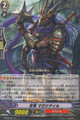 Stealth Dragon, Magatsu Gale R BT09/021