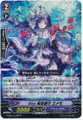 Duo Dragon Palace Dianthus, Minamo R Foil version White G-CB01/016