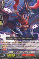 Stealth Dragon, Royalenova C BT09/045