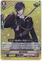 Shokudaikiri Mitsutada RR G-TB01/014
