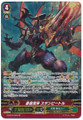 Raging Spear Mutant Deity, Stun Beetle SP G-BT04/S06