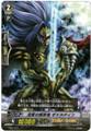 Liberator of Silence, Gallatin RRR FC01/013