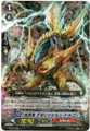 Eradicator, Demolition Dragon RRR FC01/023