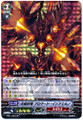 Hellfire Seal Dragon Blockade Inferno SP BT11/S04