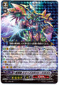 Eradicator, Sweep Command Dragon SP BT11/S06