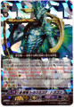 Blue Flight Dragon, Trans-core Dragon RRR BT11/007
