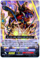 Seal Dragon, Rinocross RR BT11/011