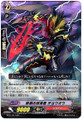 Fiendish Sword Eradicator Cho-Ou RR BT11/017