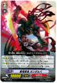 Demonic Dragon Berserker, Gandaruba R BT11/030
