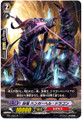 Seal Dragon, Hunger Hell Dragon R BT11/031
