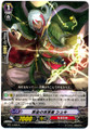Iron Blood Eradicator, Shuki R BT11/039