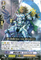 Knight of Silence, Gallatin DG01/005 C