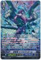 Blue Storm Dragon, Maelstrom SP G-CB02/S03