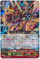 True Eradicator, Finish Blow Dragon RRR G-BT05/006