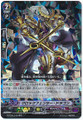 Clockfencer Dragon RRR G-BT05/010
