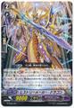 History-maker Dragon  G-TD06/007